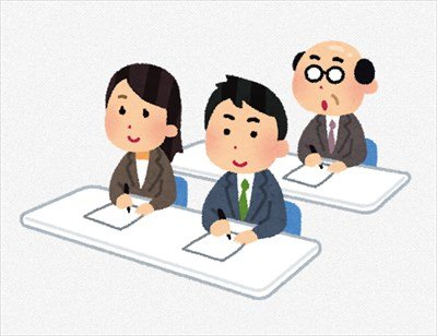 「求職者向けの職業訓練」通ってるけど質問あるかーーー?