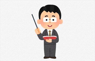 """【職レポ】""""高校の数学教師""""だけど質問ある?"""