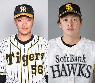 阪神・松田とソフトB・飯田の1対1交換トレードが成立
