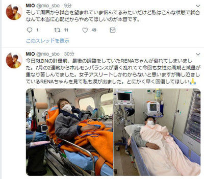 【RIZIN】RENAの妹分MIOが症状を説明「試合やめてほしい」