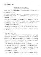 """塚原夫妻、「録音ある」と反論テレビにも生出演で""""再反論"""""""