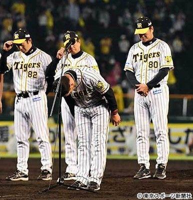 阪神・金本監督本拠地最終戦でファンに謝罪「私の力足らずのためこういう結果に」
