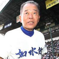 如水館・迫田穆成監督退任で入部者激減エースを含む2選手も退部