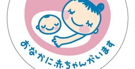 妊婦 厚労省 残業 働き方改革に関連した画像-01