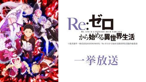 Re:ゼロから始める異世界生活 一挙放送 ニコニコ動画 ニコニコカドカワ祭りに関連した画像-01