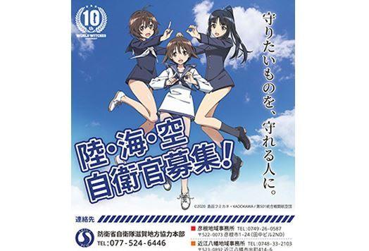 自衛官募集アニメポスター撤去に関連した画像-01