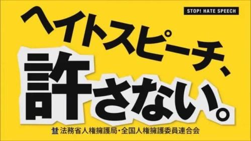 川崎 ヘイトスピーチ 罰金 条例 在日朝鮮人 反日に関連した画像-01