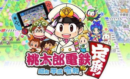 桃太郎電鉄 ニンテンドースイッチ ニンダイ 続報に関連した画像-01