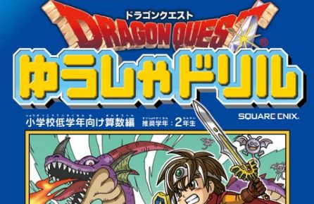ドラゴンクエスト ドラクエ ゆうしゃドリル 勉強に関連した画像-01