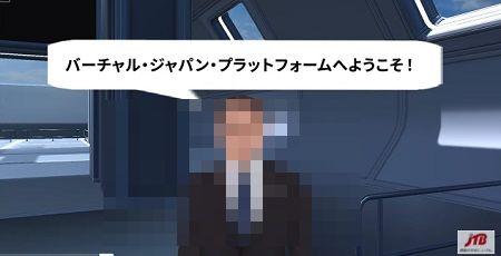 JTB バーチャル・ジャパン・プラットフォーム バーチャル 日本 クオリティ セカンドライフ クオリティに関連した画像-01