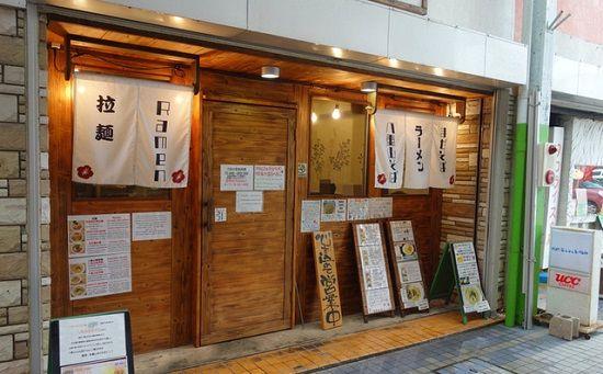 沖縄ラーメン店日本人制限に関連した画像-01