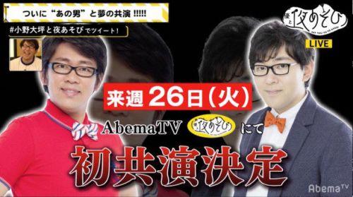 ビビる大木 小野友樹 激似 共演 声優と夜あそびに関連した画像-01