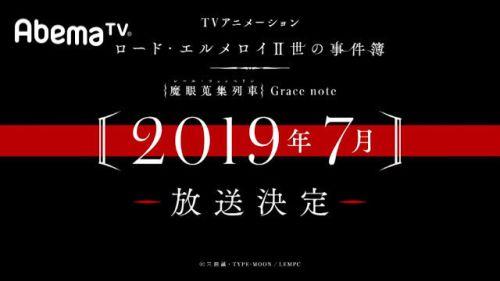 Fate ロードエルメロイ二世の事件簿 TVアニメに関連した画像-01
