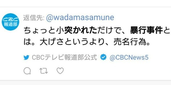 CBC 中部日本放送 自民党 和田政宗 暴言 ツイッター 乗っ取りに関連した画像-01