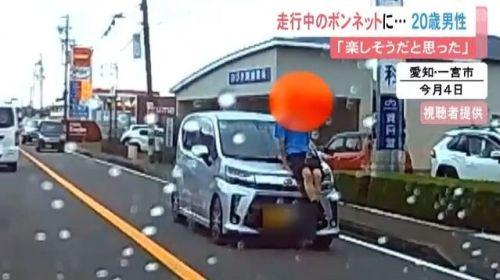 愛知県 車 ボンネット 男性 座る 走行 書類送検に関連した画像-01