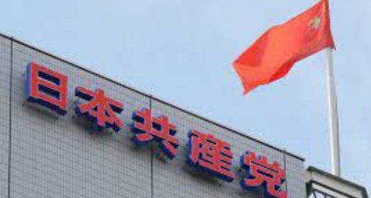 日本共産党 暴力革命 政府 公式見解 加藤官房長官に関連した画像-01