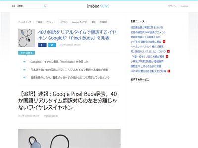 言語の壁 翻訳こんにゃく リアルタイム 翻訳 Google イヤホン PixelBudsに関連した画像-02
