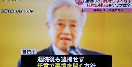 池袋暴走 飯塚幸三 死亡事故 謝罪 上級国民 被害者 遺族に関連した画像-01