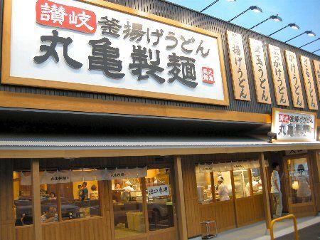 丸亀製麺 かけうどん 無料に関連した画像-01