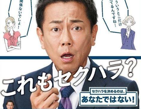 内閣府 セクハラ防止ポスター 批判 東幹久に関連した画像-01
