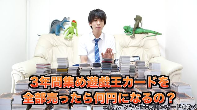 はじめしゃちょー 遊戯王 売却に関連した画像-01