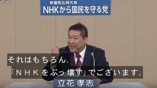 参院選 NHKから国民を守る党 N国 立花孝志 当選に関連した画像-01