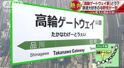 高輪ゲートウェイ JR東日本 署名 撤回 拒否に関連した画像-01