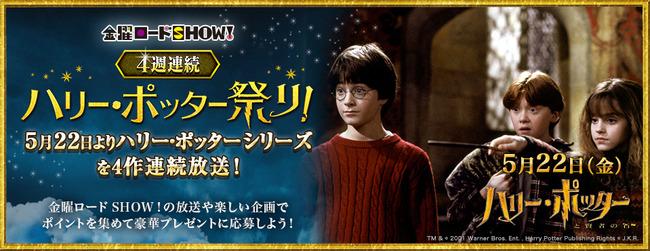「ハリーポッター 金曜」の画像検索結果