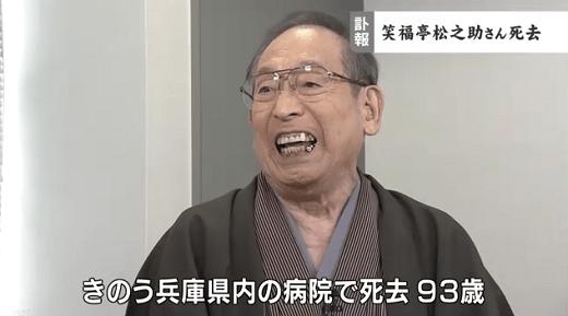 笑福亭松之助死去に関連した画像-01