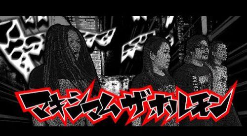 マキシマムザホルモン レペゼン地球 謝罪に関連した画像-01