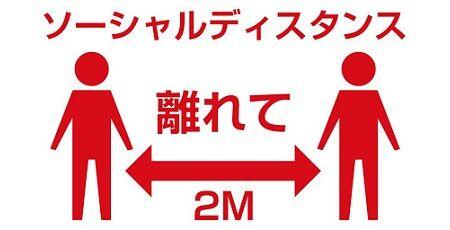 槍 ソーシャルディスタンス 博物館 長野県 密に関連した画像-01