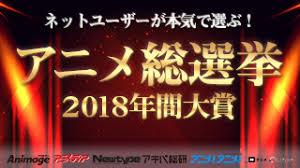 アニメ総選挙2018年間大賞 ネットユーザー 本気で選ぶ ゾンビランドサガに関連した画像-01