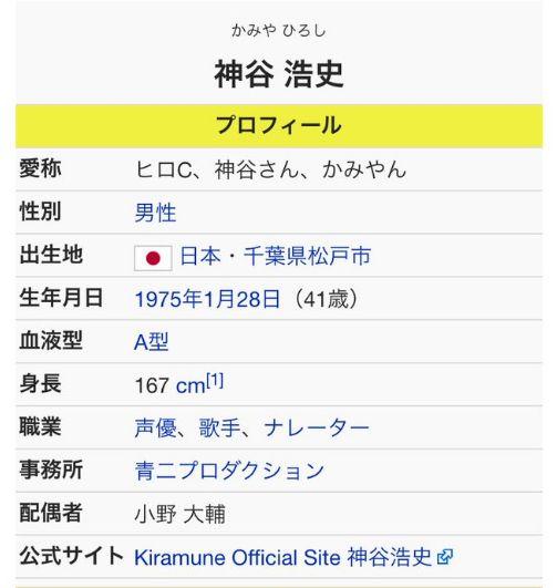 小野大輔と神谷浩史 wikipedia에 대한 이미지 검색결과