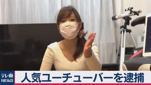 広瀬ゆう YouTuber わいせつ行為 生配信 逮捕 FC2に関連した画像-01