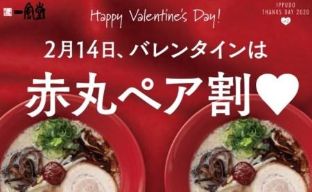 ラーメン 一風堂 バレンタインに関連した画像-01