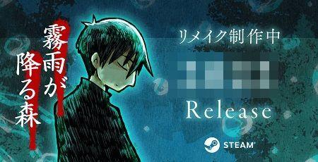 霧雨が降る森 リメイク 発売日 分岐 追加要素 新規ストーリー  フリーゲーム ホラー 名作に関連した画像-01
