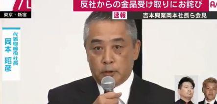 岡本社長 減俸処分 闇営業に関連した画像-01
