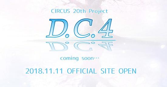 ダカーポ4サーカス20周年に関連した画像-01