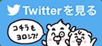 Twitter w150