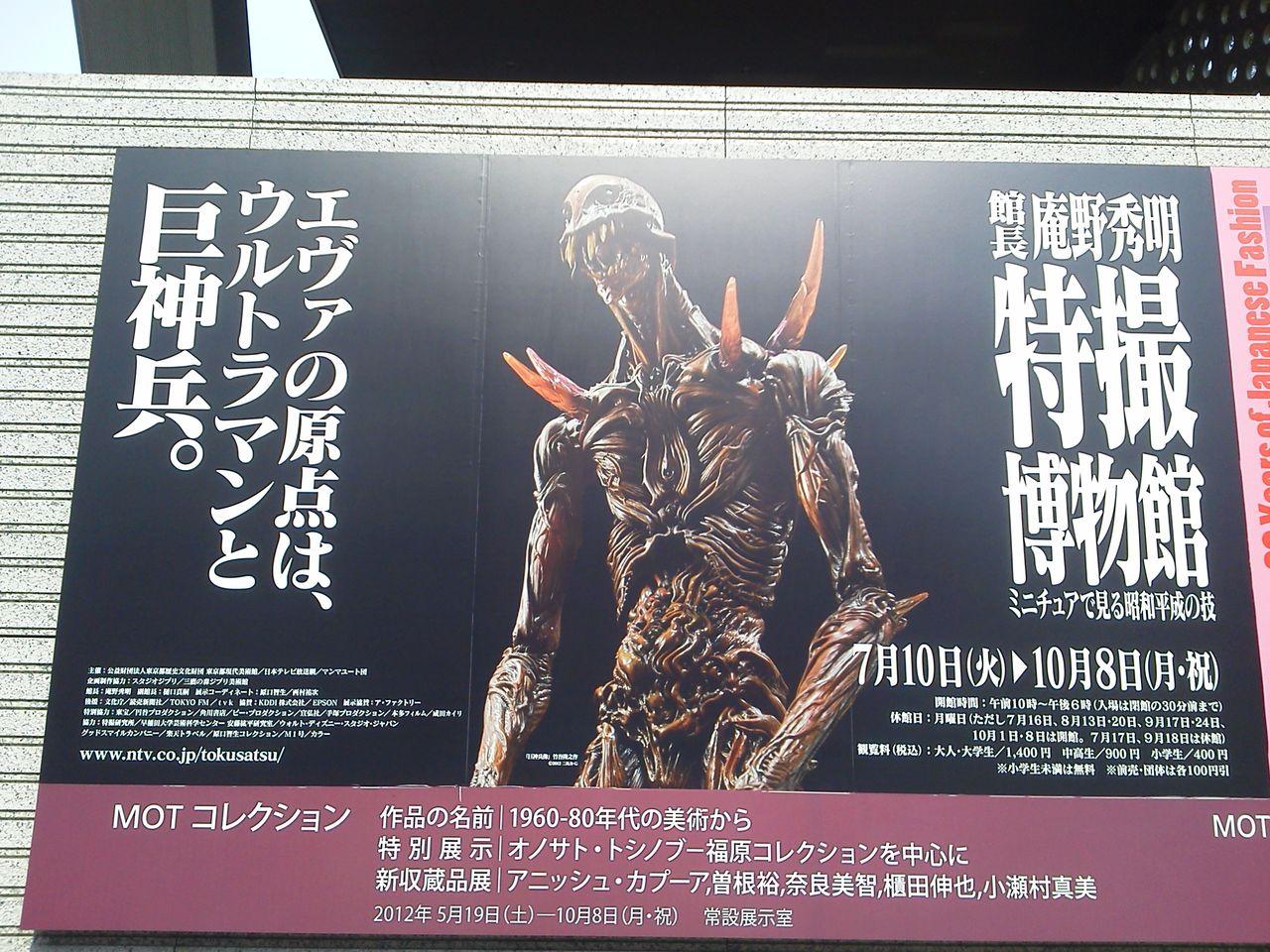 映畫とJ-POPの日々:『巨神兵東京に現わる』 2012年99本目 ...