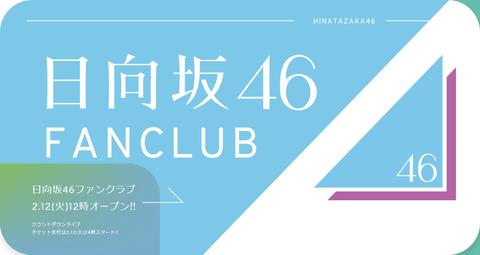 Screenshot_2019-02-12 日向坂46公式サイト