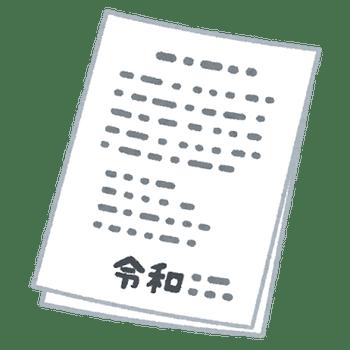 gengou_document_reiwa