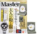 Mono Master (モノマスター) 2019年 02月号 《付録》 ハンティング・ワールド目覚ましトラベルクロック