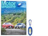 Motor Magazine (モーター マガジン) 2018年 07月号 《付録》 オリジナルCOBライト