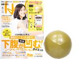 日経Health (ヘルス) 2018年 08月号 《付録》 ライザップ共同開発 ダイエットボール