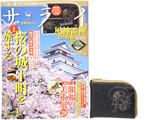サライ 2019年 04月号 《付録》 サライ・オリジナル 風神雷神 ミニ財布