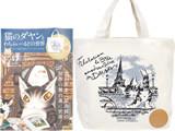猫のダヤンとわちふぃーるどの世界 ダヤン生誕35周年アニバーサリーBOOK 《付録》 35周年限定トートバッグ