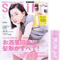 SPRiNG (スプリング) 2020年 04月号増刊 《付録》 ミルクフェド特製 ピンクが可愛い!ステンレスミニボトル