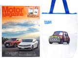 Motor Magazine (モーター マガジン) 2018年 08月号 《付録》 オリジナル保冷バッグ
