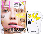 ELLE JAPON (エル・ジャポン) 2020年 04月号増刊 《付録》 MUVEIL(ミュベール)コバタンポーチ